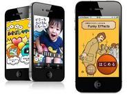 POOL、iPhoneアプリ2本の売上全額を寄付-「ふきだしツクール」と「Funky Effects」