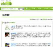 オープンキューブ、位置情報サービス「ekiSh」に駅の現地発のTweetが確認できる機能を追加