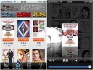 小学館、『ビッグコミックスアプリ』を提供-『医龍』、『あずみ』などの代表作品が読める