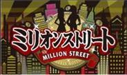 フジテレビとunigame、「Mobage」で「ミリオンストリート」を提供-フジテレビの番組と連動も