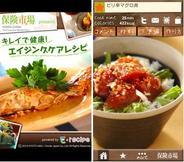 エキサイト、Andoridアプリ「キレイで健康!エイジングケアレシピ」を配信