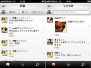 ミクシィ、iPhoneアプリ版『mixi』のアップデート版を配信
