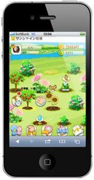 Rekoo、人気mixiアプリ『サンシャイン牧場』のスマートフォン版の提供開始