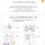 ミクシィ、3月10日より放送予定だったテレビCMを紹介