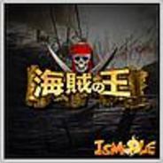 イーフロンティア、「mixi」で『海賊の王』の配信開始