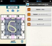 ANALOG TWELVE、Android向けパズルアプリ『ナンプレプレミアム for GREE』の提供開始
