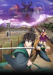 ボルテージ、マルチ対戦型ソーシャルゲーム「百人斬り for GREE」の提供開始