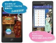 エディア、人気声優がお天気と占い情報を提供するアプリ『萌えテレ』を配信