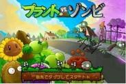GMO、『プラント vs. ゾンビ for Gゲー』の配信開始-全米No.1ゲームが登場!