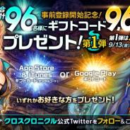 LINE GAMES、『クロスクロニクル』で9,696円のギフトコードが総勢96名に当たるTwitterキャンペーンを開催! 事前登録者数は5万人を突破