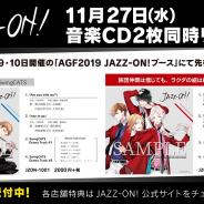 """アカツキ、""""俺たちが奏でる青春ジャズストーリー""""「JAZZ-ON!」の音楽CD2枚を11月27日に同時リリース決定! 店舗における予約受付を開始"""