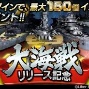 リベル、『蒼焔の艦隊』で待望のGvGコンテンツ「大海戦」実装 最大150個のインゴットプレゼントや出演声優サイン色紙が当たるキャンペーン