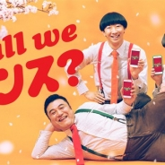 ミクシィ、『モンスターストライク』で春のキャンペーン「Shall we モンス?」を開催 山崎弘也さんらが出演する新TVCMを3月30日より放送開始