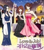 ボルテージ、女性向け恋愛ゲーム「Love&Job! オトナの事情」を公式サイトでリリース