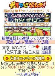 ポリゴンマジック、『ポリマジゲームス』の正式サービス開始