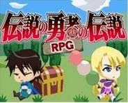 人気アニメ『伝説の勇者の伝説』が本格RPGとなって「GREE」に登場