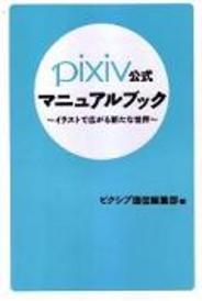 エンターブレイン、「pixiv」の公式マニュアルブックを発売