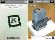アララ、ARアプリ「ARAPPLI」のアンドロイド版を配信-iPhone版もアップデート