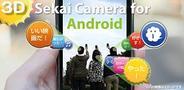 頓智ドット、Androidアプリ『3Dセカイカメラ』を4月限定で配信