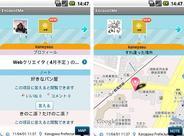 カヤック、Android版すれ違いアプリ「EncountMe」の配信開始