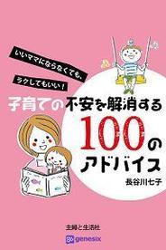 ジェネシックス、iPhoneアプリ「子育ての不安を解消する100のアドバイス」を提供開始