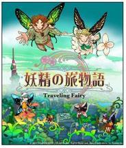 スクエニ、「Mobage」で位置情報アドベンチャー『妖精の旅物語』を配信