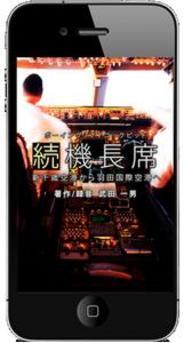 エキサイト、航空ファン向けiPhoneアプリの第二弾「続・機長席」の提供開始