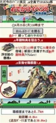 ジンガジャパン、「まちつく!」でイベント「おでかけイベント ~東海道編~」を開始