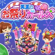 ディズニー、『ディズニー マジカルファーム』で新イベント「真夏のお祭りガールズ」を開催 南條愛乃さんのボイス付き妖精も新登場