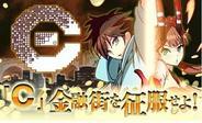 カヤック、新作アニメ「C」と連動したソーシャルゲーム『「C」金融街を征服せよ!』を配信