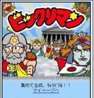 ドリコム、「GREE」で対戦型カードゲーム『ビックリマン』の配信開始