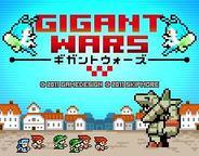 ゲームデザイン、「Mobage」でアクションゲーム『ギガントウォーズ』を配信