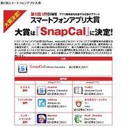 小学館、「第1回スマートフォンアプリ大賞」を発表-大賞はインフォテリア「SnapCal」