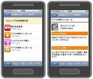 ドリコム、スマートフォン版リワード広告「poncan for Smartphone」のサービス開始