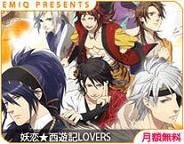 エミック、「Mobage」で女性向け恋愛ゲーム「妖恋★西遊記」の配信開始