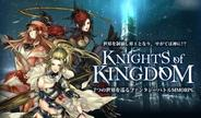 ベクター、MMORPG『KNIGHTS of KINGDOM』のクローズドβテストの受付開始