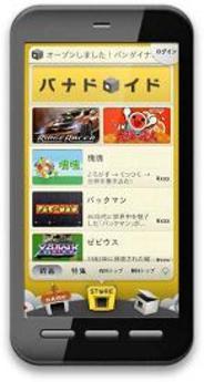 バンダイナムコ、独自のAndroidアプリマーケット『バナドロイド』を開設