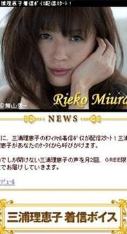 アドウェイズ・エンタテインメント、「GREE」で「三浦理恵子アプリ」の配信開始