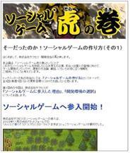 サクセス、「Facebook」に公式ページ開設-「ソーシャルゲーム虎の巻」も連載開始
