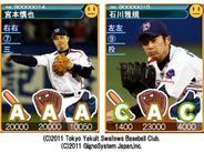 ジグノシステム、mixiアプリ「やきゅーぶ!」でヤクルトの選手カードの販売開始
