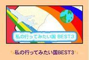 プロジェクトゼロ、「mixi」で診断系アプリ「私の行ってみたい国BEST3」の配信開始