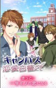 ボルテージ、新作恋愛ゲーム「キャンパス恋愛白書」を配信-リア充な大学生を送ろう!
