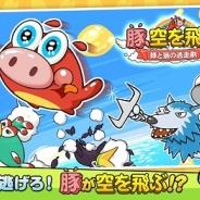 DeNA、Android向け横スクロール型ランナーゲーム『豚、空を飛ぶ』をリリース
