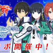 KADOKAWAとDeNA、『天華百剣 -斬-』で『魔法科高校の劣等生 来訪者編』コラボを開始! 深雪たちとめいじ館の仲間が共演