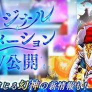 X-LEGEND ENTERTAINMENT、今春サービス開始予定の『幻想神域 -Link of Hearts-』のアニメPVを公開! 冒険のパートナー「幻神」の情報も