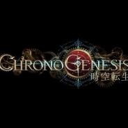 Cygames、『Shadowverse』第7弾カードパック「Chronogenesis / 時空転生」で新たに8枚のカードを公開