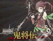 UN2B、「Mobage」で戦国RPG『戦国鬼将伝』の配信開始