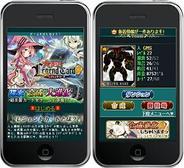 GMS、スマートフォン版『大争奪!!レジェンドカード』の提供開始