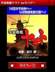 HotPod、スマートフォン版「Mobage」で『宇宙戦艦ヤマト』を提供中