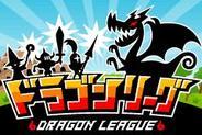 アソビズム、GREE『ドラゴンリーグ』の会員数30万人突破